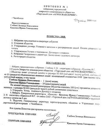 Кто подписывает документы при смене директора.